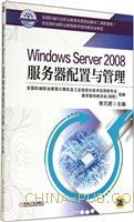 Windows Server2008服务器配置与管理