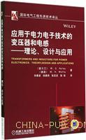应用于电力电子技术的变压器和电感-理论.设计与应用