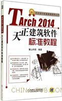 Tarch 2014天正建筑软件标准教程-(含1DVD)