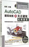 Auto CAD建筑绘图与天正建筑实例教程-(含1DVD)