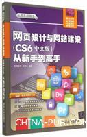 网页设计与网站建设(CS6中文版)从新手到高手