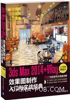 3ds Max 2014+Vray效果图制作入门与实战经典-(附DVD1张.含视频讲解素材效果图.配套学习资源等)