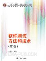 软件测试方法和技术-(第3版)