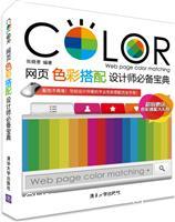 网页色彩搭配设计师必备宝典