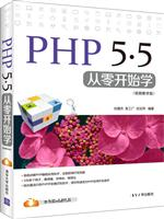 PHP5.5从零开始学-(<a href=