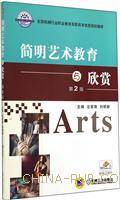 简明艺术教育与欣赏-第2版