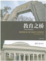 教育之桥-从清华到麻省理工