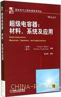 超级电容器:材料、系统及应用