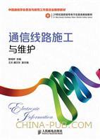 通信线路施工与维护(中国通信学会普及与教育工作委员会推荐教材)