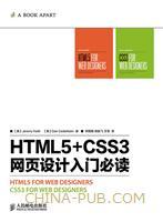 HTML5 CSS3网页设计入门必读(2册)(彩印)