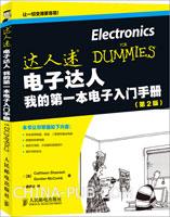 电子达人――我的第一本电子入门手册(第2版)
