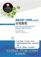 金蝶ERP二次开发(K/3 BOS)应用教程(1CD)