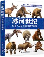 冰河世纪:史前动物全揭秘(彩印)