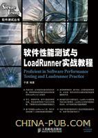 软件性能测试与LoadRunner实战教程(1CD)