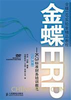金蝶ERP-K/3标准财务培训教程(12.X版)(1DVD)