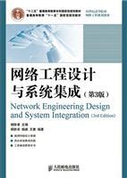 网络工程设计与系统集成(第3版)