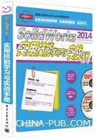 SolidWorks 2014实用技能学习与实战手册(含DVD光盘2张)