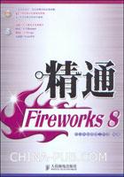 精通FireWorks 8