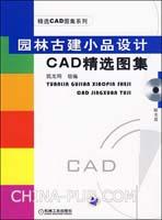 园林古建小品设计CAD精选图集-(含1CD)