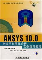 ANSYS 10.0电磁学有限元分析实例指导教程