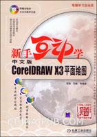 新手互动学中文版CorelDRAW X3平面绘图