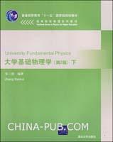 大学基础物理学-(第2版)(下)