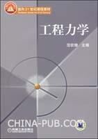 工程力学-(含1CD)