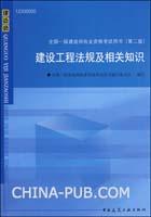 建设工程法规及相关知识-一级建造执业资格考试用书(第二版)(含光盘)
