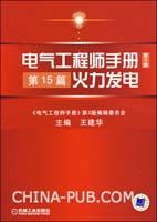 电气工程师手册第15篇火力发电-(第3版)