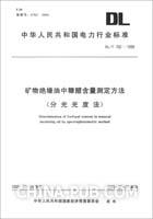 电力监管执法证管理办法