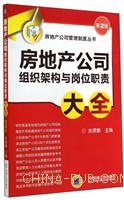 房地产公司组织架构与岗位职责大全(第2版)