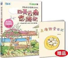 13天云南悠游记-阿乐的手绘旅行日记-随书阿乐的美食绘本<<上海饮食日记>>