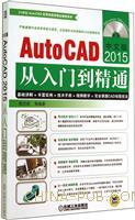 中文版AutoCAD 2015从入门到精通-(含1DVD)