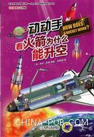 看火箭为什么能升空-动动手