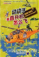 看直升机怎么飞-动动手