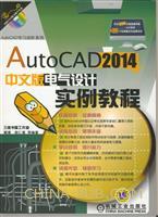 AutoCAD 2010中文版电气设计实例教程-(含1DVD)
