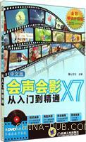 会声会影X7从入门到精通-中文版-全彩畅销升级版-(含1DVD)