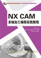 NX CAM 多轴加工编程实践教程