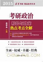 考研政治形势与政策热点考点全解(2015)