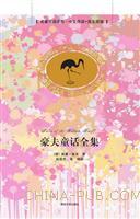 豪夫童话全集 插图・中文导读英文版