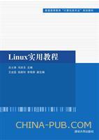 Linux实用教程