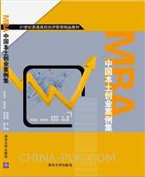 MBA中国本土创业案例集