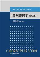 应用密码学(第2版)