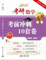 考研数学考前冲刺10套卷 (数学二)
