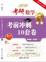 考研数学考前冲刺10套卷 (数学一)