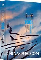 中国必拍的100个摄影圣地(全彩)