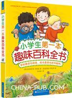 (特价书)小学生第一本趣味百科全书(精装版)(全彩)