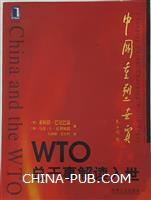 (www.wusong999.com)中国重塑世贸:WTO总干事解读入世(精装)版
