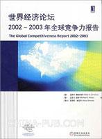 (特价书)世界经济论坛2002-2003年全球竞争力报告