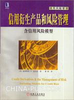 信用衍生产品和风险管理:含信用风险模型